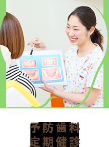 予防歯科・定期健診