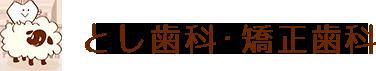 とし歯科矯正歯科のブログ|愛知県日進市